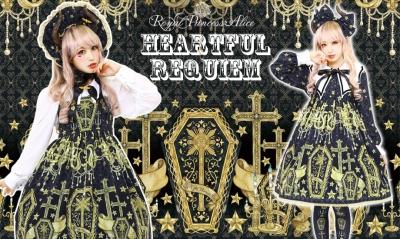 Heartful Requiem(たまコラボ)9月2日(土)ご予約開始