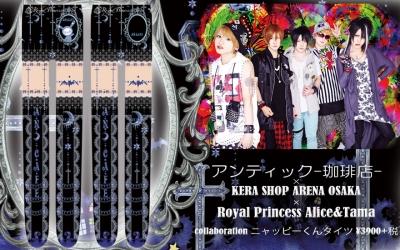 アンティック-珈琲店-×KERA SHOP ARENA OSAKA×Royal Princess Alice×Tamaコラボレーション