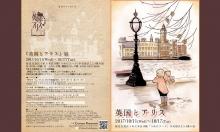 『英国とアリス』展