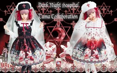 Dark Night Hospital(たまコラボレーション)8月13日発売