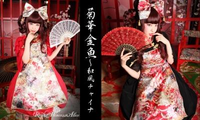 菊華金魚〜和風チャイナ〜(Girlism Fashion Festa01 in 上海!先行受注会)