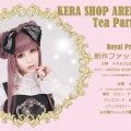 KERA SHOP ARENA OSAKA Tea Party(木村優ちゃんと夕暮れ時のお茶会パート2)