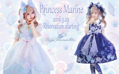 Princess Marineシリーズ5月29日(日)先行予約開始!