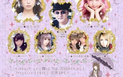 KERA SHOP Party(KERA SHOP新宿店&横浜店合同イベント)