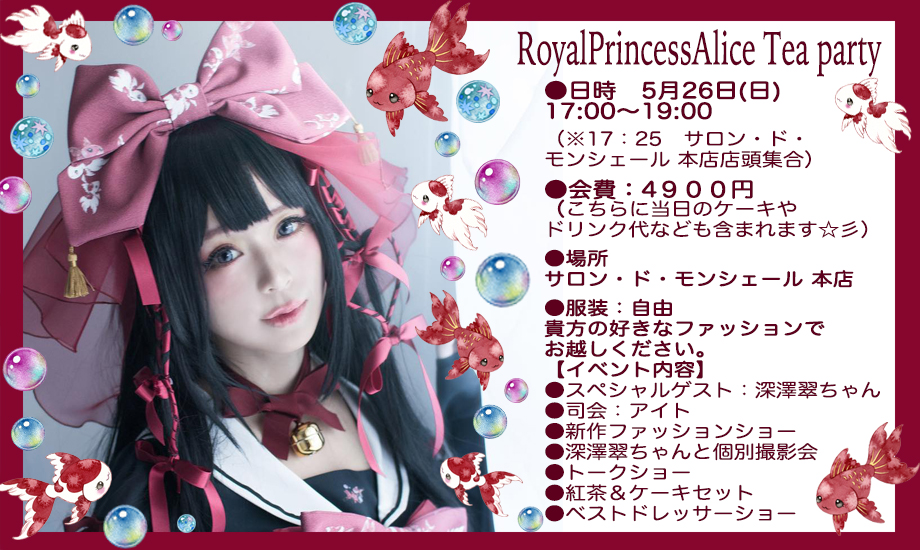 RoyalPrincessAlice Tea party