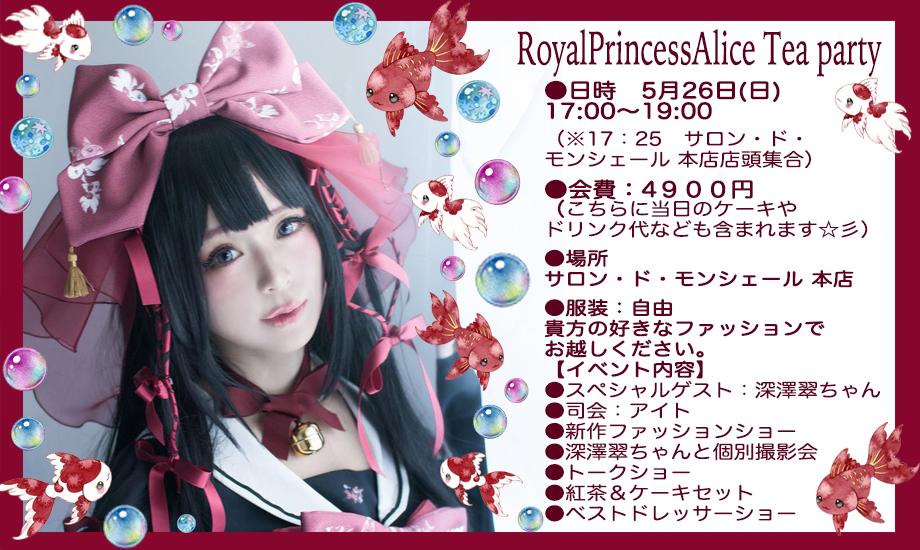 RoyalPrincessAlice Tea party