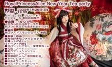 RoyalPrincessAlice New Year Tea party 2020年1月26日(日)