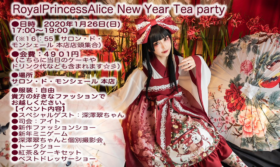 RoyalPrincessAlice New Year Tea party 2020年1月26日(日)