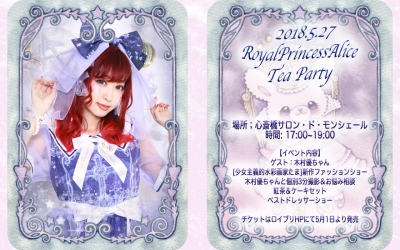 RoyalPrincessAlice Tea Party(2018年5月27日)