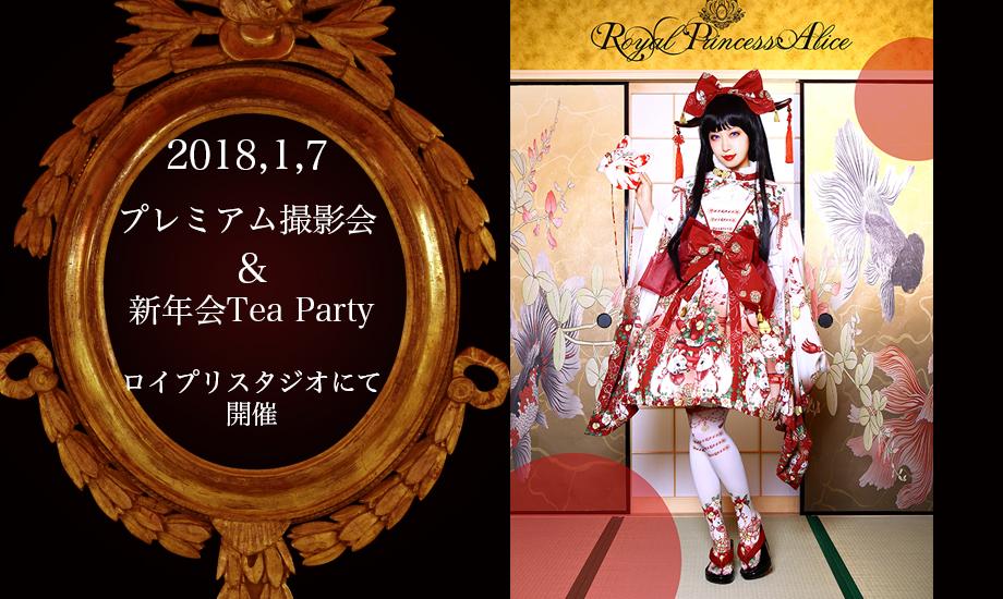 RoyalPrincessAlice新年撮影会&お茶会(2018年1月7日15:00~)