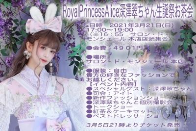 3月21日深澤翠ちゃん生誕祭お茶会