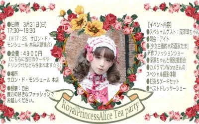 RoyalPrincessAlice Tea party 【3月31日サロン・ド・モンシェール 本店】