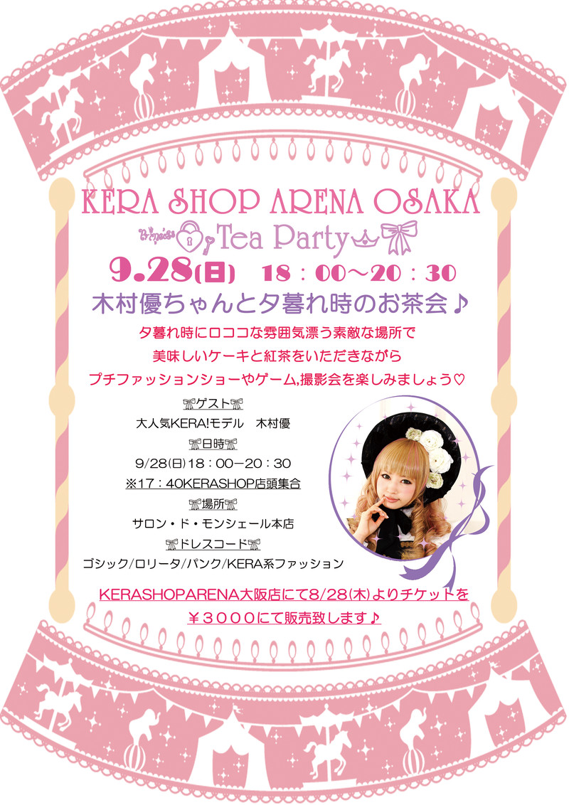 *2014.9.28(日)木村優ちゃんと夕暮れ時のお茶会★プチファッションショーにて参加致します。