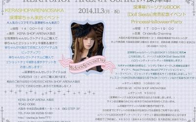 翠ちゃん来店イベント参加チケットをプレゼント&ディナーパーティーファッションショー
