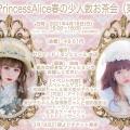 RoyalPrincessAlice春のお茶会(第二部)
