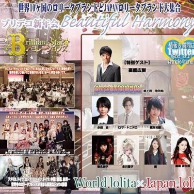 ブリデコ新年会2020 ~Beautiful Harmony~