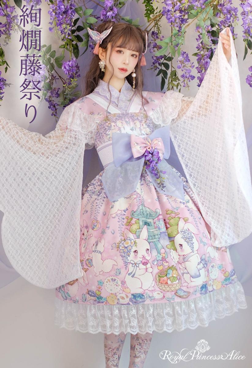 絢爛藤祭り帯付きドレス (たまコラボ)【4月下旬より随時発送】