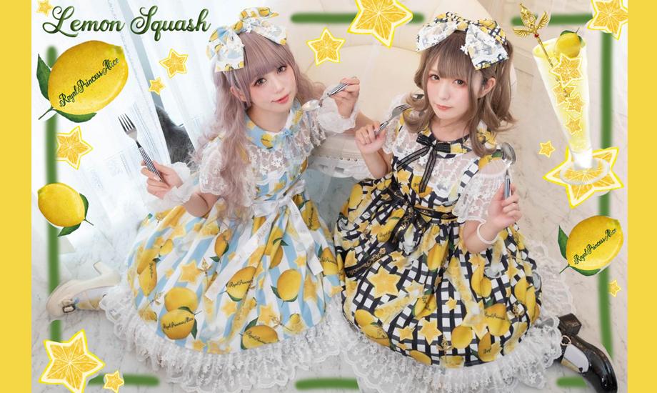 Lemon Squash 4月25日23時よりオンライン先行予約開始
