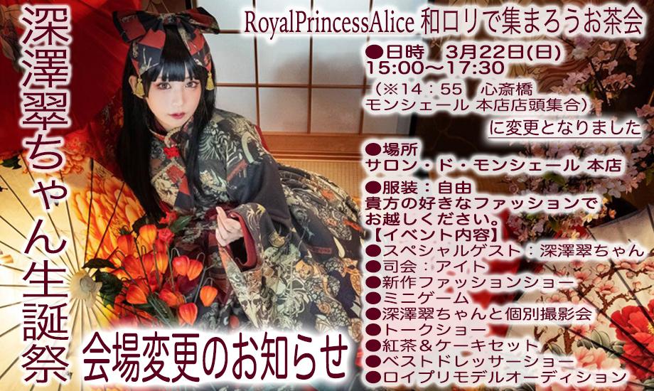 RoyalPrincessAlice和ロリお茶会、会場変更のお知らせ 2020年3月22日(日)