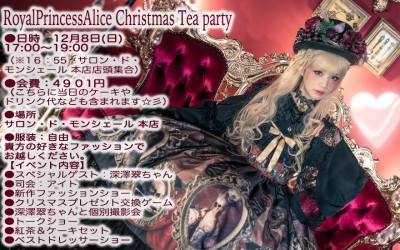 RoyalPrincessAlice Christmas Tea party 12月8日(日)