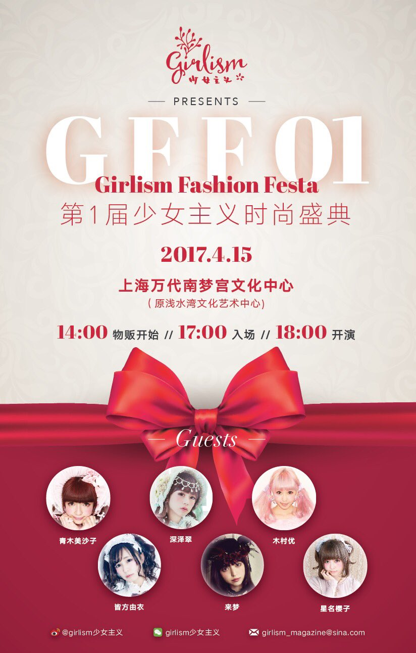 Girlism Fashion Festa01 in 上海!