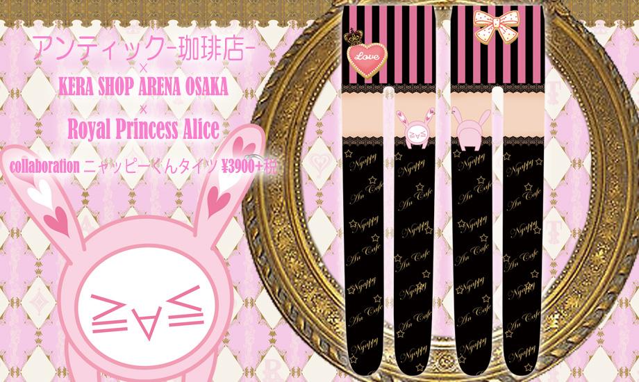 (キャンセル分再入荷)アンティック-珈琲店-×KERA SHOP ARENA OSAKA×Royal Princess Aliceコラボレーション  ニャッピーくんタイツ