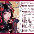 RoyalPrincessAlice Tea party★9月8日(日)