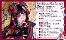 RoyalPrincessAlice Tea party★9月8日(日)