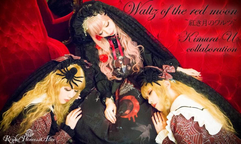 Kimura U(木村優)第3段コラボ 「Waltz of the red moon~紅き月のワルツ~