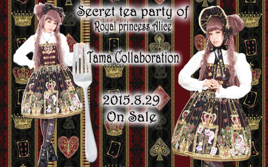 ロイヤルプリンセスアリスの秘密のお茶会 ボルドー