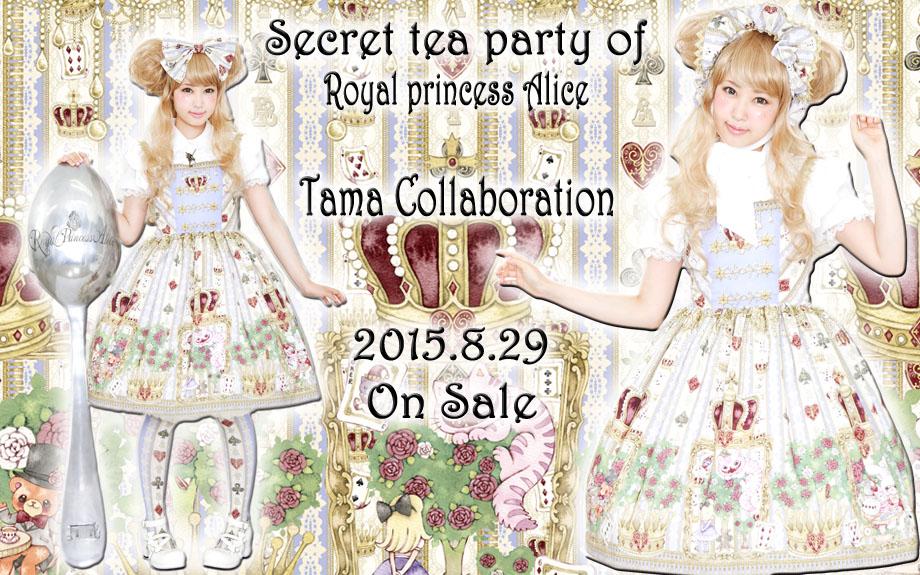 ロイヤルプリンセスアリスの秘密のお茶会 ホワイト