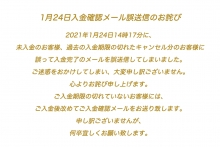 1月24日入金確認メール誤送信のお詫び
