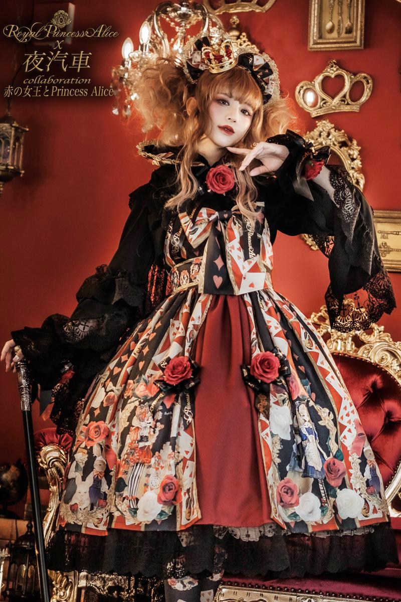 赤の女王ドレス (クィーンレッド) 夜汽車コラボ【10月20日より随時発送予定】