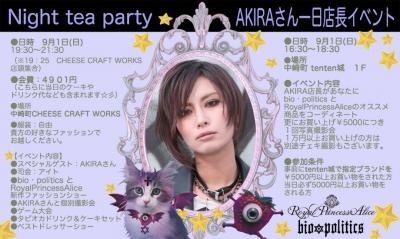 AKIRAさん一日店長イベント&Night tea party(9月1日開催)