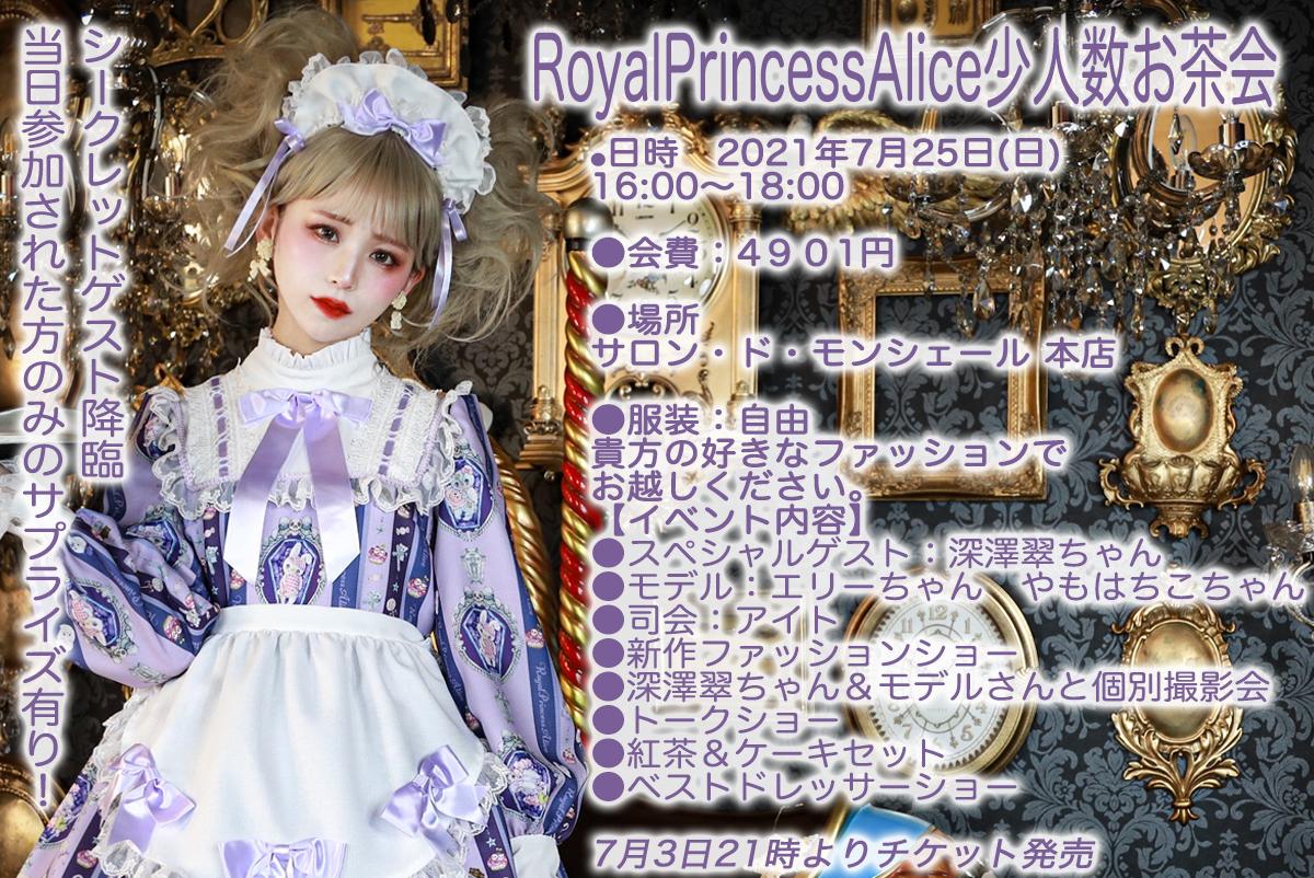 RoyalPrincessAlice 7月25日少人数お茶会