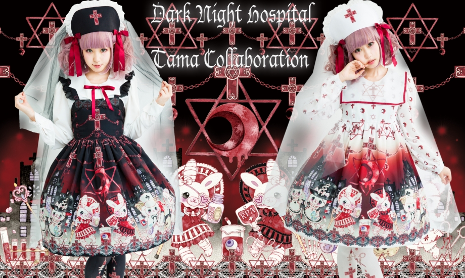 Dark Night Hospital(たまコラボレーション)9月8日発売