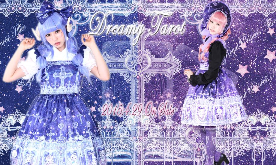 少女主義的水彩画たまコラボ【Dreamy Tarot】シリーズ4月29日より発売