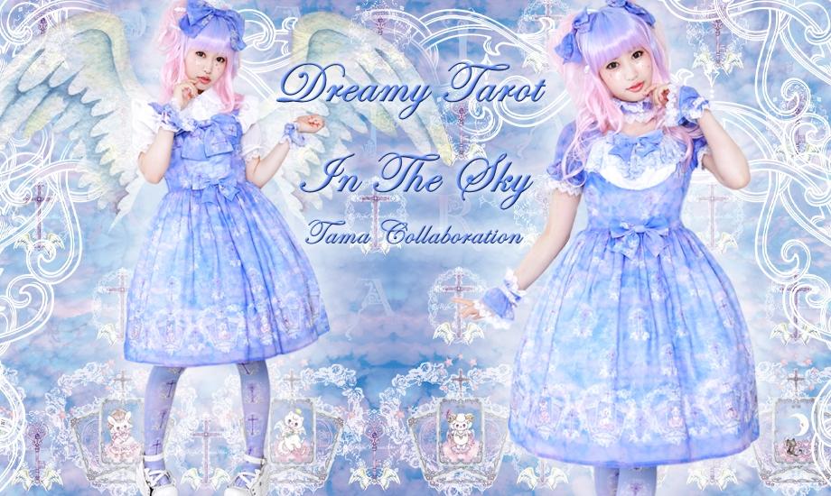 Dreamy Tarot In The Sky再販決定