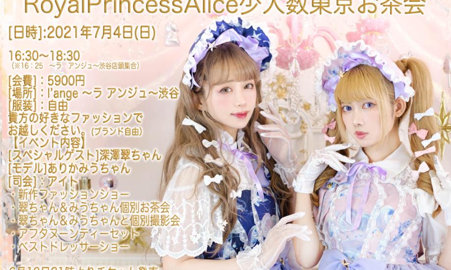 RoyalPrincessAlice少人数 東京お茶会