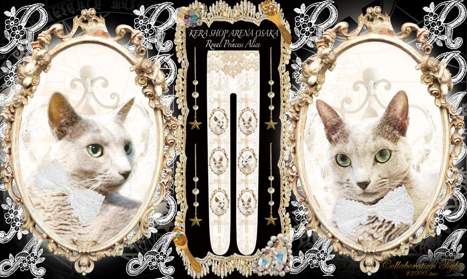 KERA SHOP ARENA大阪店×Royal Princess Alice(コラボタイツ)¥3900+税 Grantuタイツ