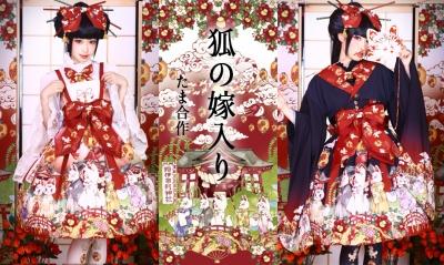 狐の嫁入り(たまコラボ)6月9日オンライン先行予約開始