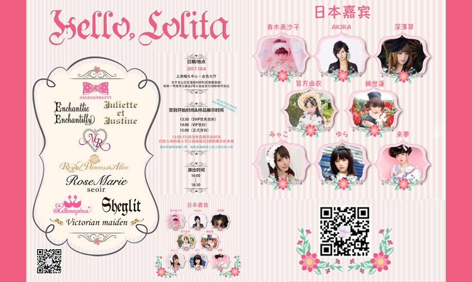 Hello,Lolita(10月4日の上海で行われるイベントに参加致します)