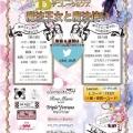 Brilliant Star☆デコレーションズ Vol.10にファッションショー参加致します。