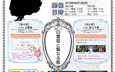 【昼の部】 Brilliant Star☆デコレーションズ Vol.11  白雪姫と聖なる柩 side白雪姫