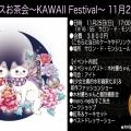 カワフェスお茶会~KAWAII Festival~(11月25日サロン・ド・モンシェール)