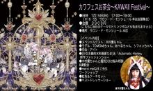 カワフェスお茶会~KAWAII Festival~(7月15日サロン・ド・モンシェール)