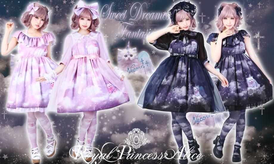 RoyalPrincessAlice×Kimura U(木村優)第二弾コラボSweet Dreams Fantasia