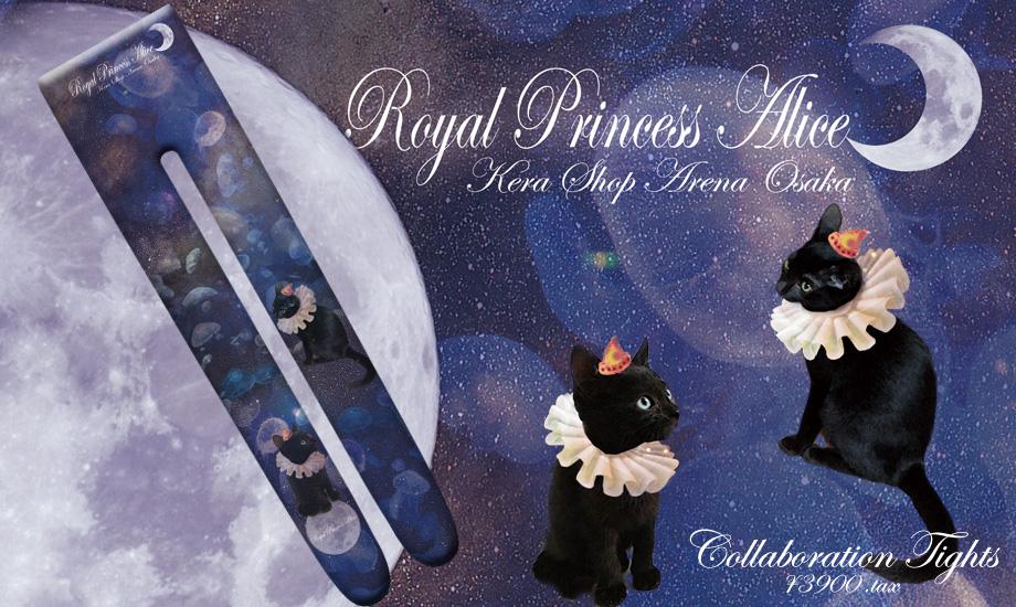 KERA SHOP ARENA大阪店×Royal Princess Alice(コラボタイツ)¥3900+税 月夜の星海月 ~黒猫の出会い~