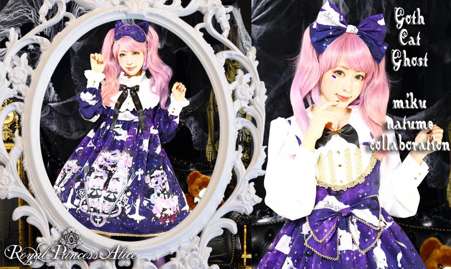 Goth Cat Ghost(夏芽ミクコラボ)8月26日予約開始