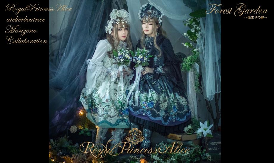 Forest Garden~始まりの庭~ RoyalPrincessAlice × Atelier ベアトリーチェ×森薗コラボ 6月10日オンライン限定!第二弾受注開始